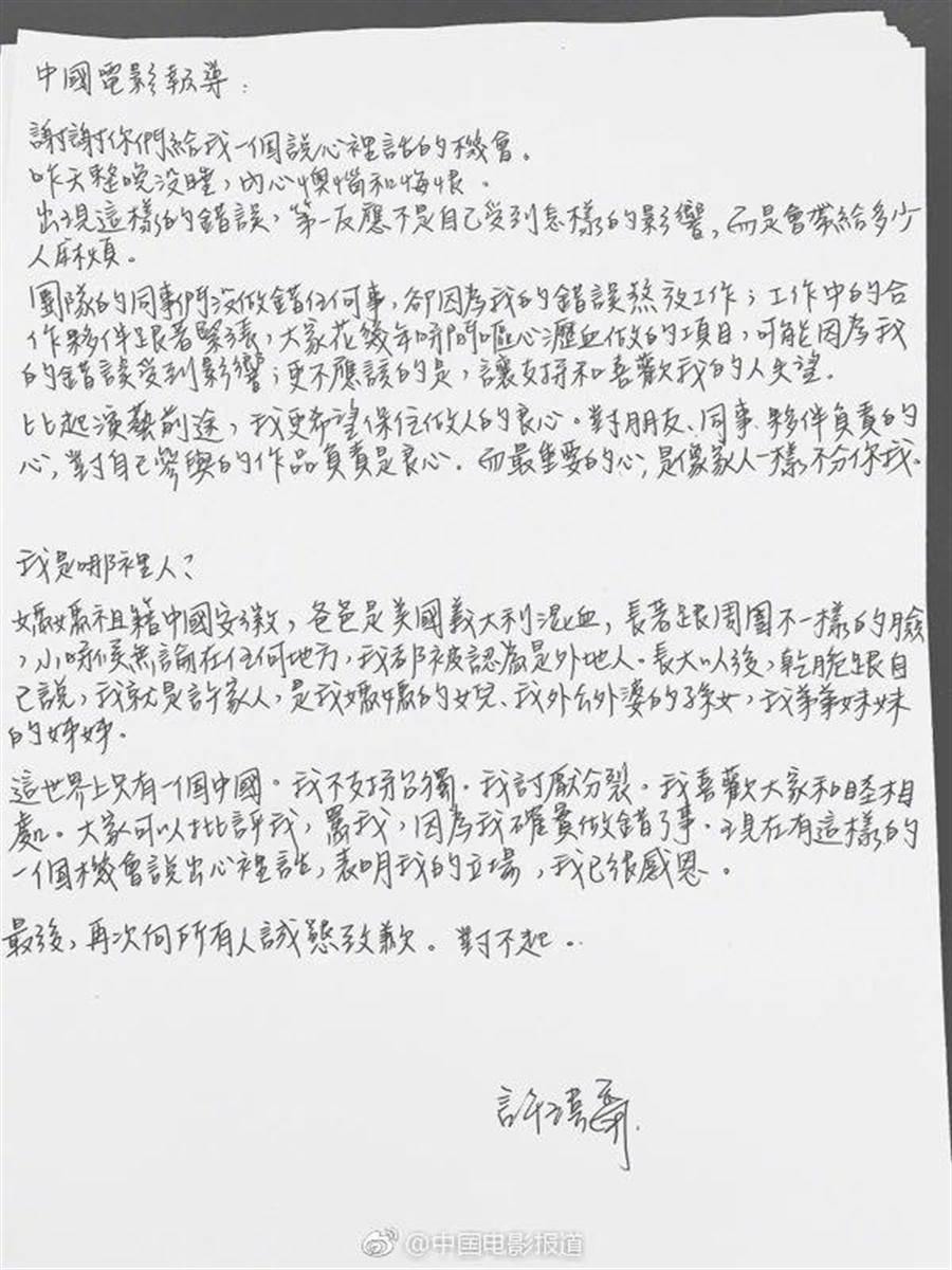 许玮宁的道歉信中清楚表明不支持台独。(取自微博)