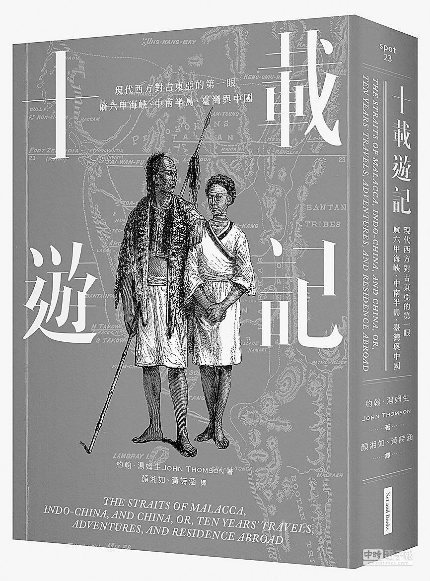 《十載遊記:現代西方對古東亞的第一眼:麻六甲海峽、中南半島、臺灣與中國》。(大塊文化提供)
