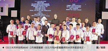 2019台北米其林指南 24家摘星