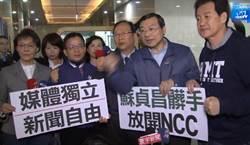 影》藍委踢館NCC 呼籲蘇貞昌把髒手拿開