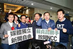 國民黨團:NCC已淪為打手 解散算了
