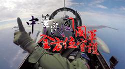 收錄6語言!國軍推短片「全方位國軍、全方位守護」