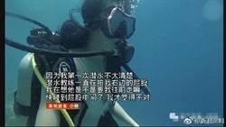 正妹潛水遇「水下色狼」 胸部兩股間都遭殃