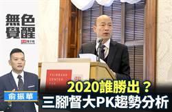 无色觉醒》俞振华:2020谁胜出?三脚督大PK趋势分析!