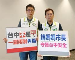 綠議員要求撤銷 中市新聞局:統促遊行依法申請