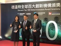 工研院5年3度拿全球百大創新機構獎 稱霸亞洲