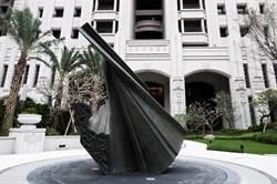 總太集團雕塑徵件開跑 優沃獎金發掘年輕藝術家