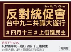 中市警局核准統促遊行申請 籲雙方包容不同聲音