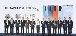 華為發表新機 供應鏈力挺 林恩舟等12大咖站台