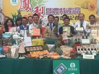 台南山上區農會「甜蜜蜜」鳳梨 征服北部客