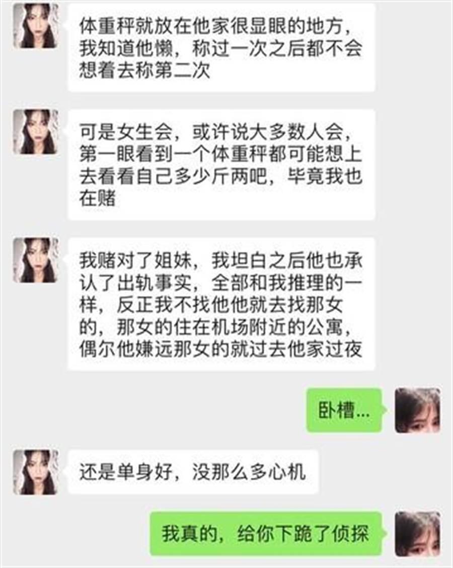 女友与闺蜜的对话。(图/翻摄自微博)