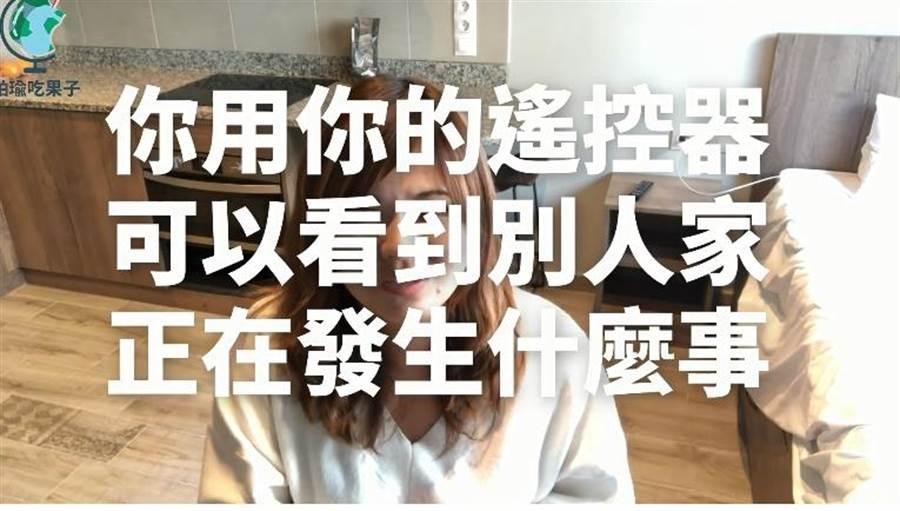 時代力量黨員曾柏瑜,在臉書發表影片,稱在中國大陸,家家戶戶電視機都裝有攝影機,不只是政府可以全面監控人民的居家生活,透過遙控器,就可看見全中國人的日常生活!(曾柏瑜臉書)