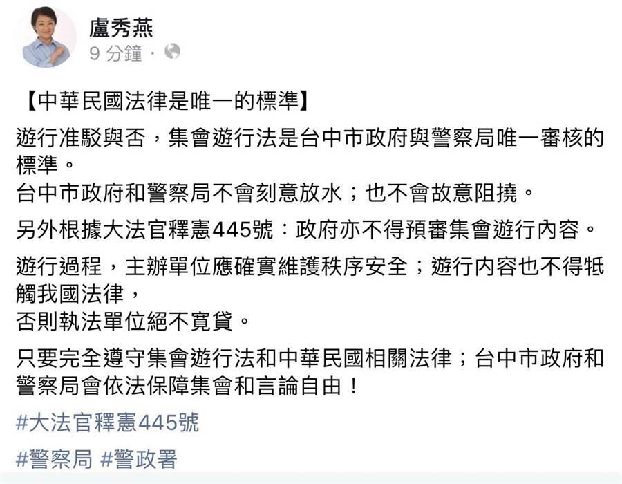 台中市長盧秀燕12日晚間在臉書發文表示,是否准駁集會遊行?不是市長說了算!必須依集會遊行及大法官釋445號處理,「否則市長就是違法違憲」。(盧金足翻攝)