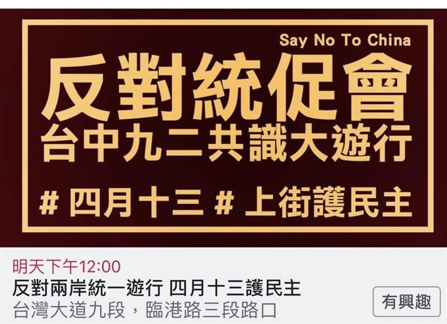 公民團體也發起「413護台抗中!反制統促大遊行」。(盧金足翻攝)