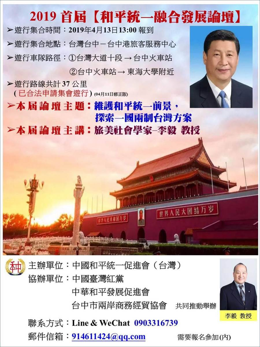 中國和平統一促進會13日將在台中舉辦「和平統一融合發展論壇」,向市警察局申請集會遊行。(盧金足翻攝)
