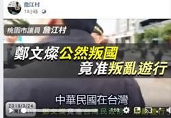 台灣民政府遊行 詹江村呼叫館長、王浩宇