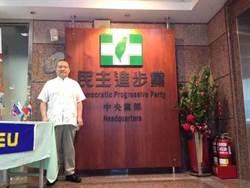 大陸學者李毅曾赴民進黨部 照片曝光