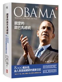 傾聽心聲-歐巴馬總統 每天讀10封信
