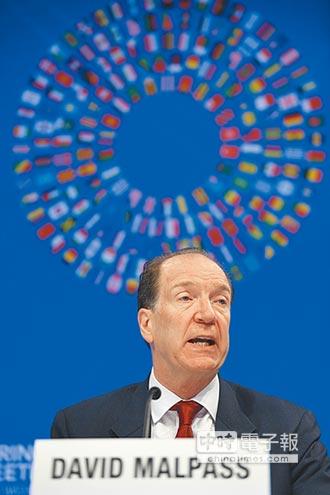 世銀新總裁表態 續減少對中貸款