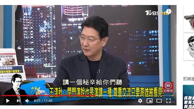 趙少康在TVBS《少康戰情室》指出,有時候「閉門會議」是很重要的。(圖/擷取自Youtube「少康戰情室」頻道)