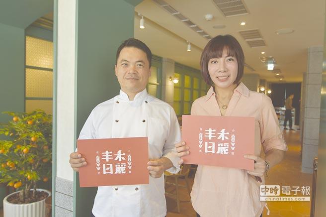 〈丰禾日麗〉的主廚林榮璋,加入王品前在高雄與台南的老字號中餐廳歷練,如今詮釋演繹台灣常民料理甚至古早味手路菜,有板有眼、耐人尋味。圖/姚舜