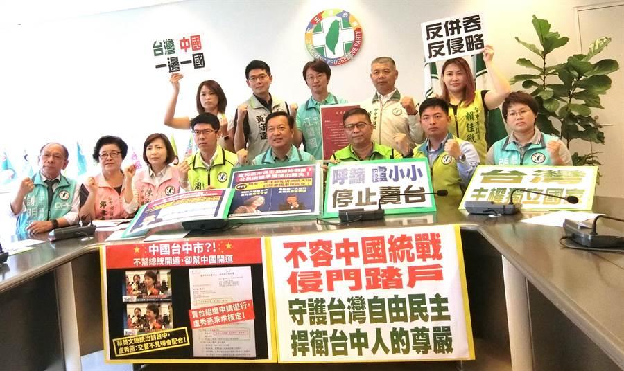 台中市議會民進黨團13日舉行記者會,抨擊市府核准統促會遊行,侵門踏戶,呼籲市民朋友挺身抵制。(盧金足攝)