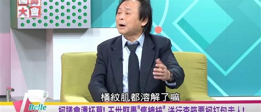 台北市議員王世堅上節目《國民大會》截圖。(圖/翻攝自網路)