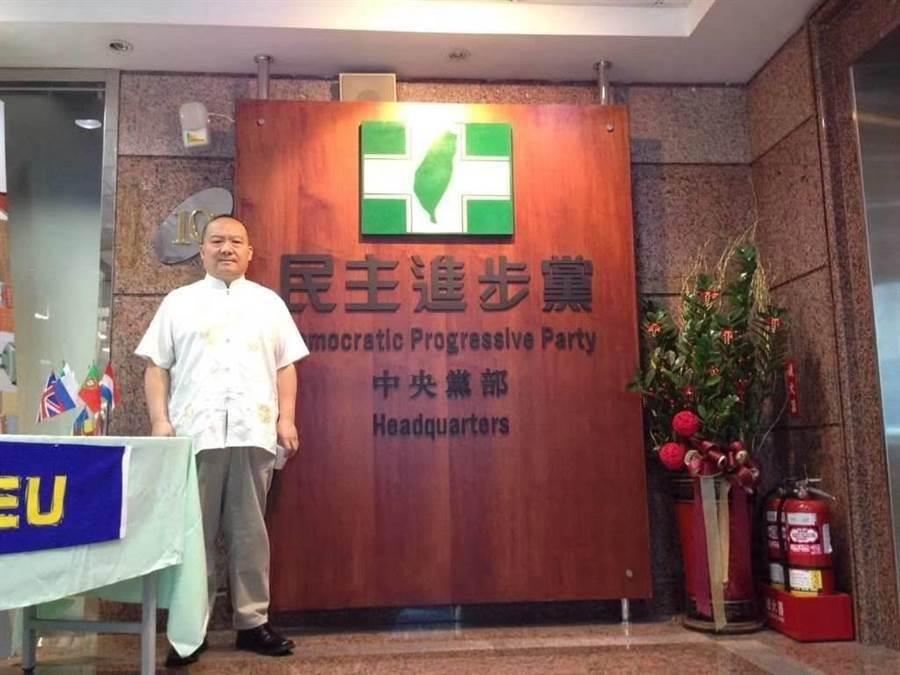 李毅在微信朋友圈秀出他拜會民進黨中央黨部照片。(摘自李毅微信朋友圈)