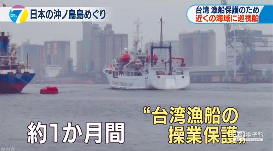 2016年5月2日,台灣漁船在日本沖之鳥礁海域附近捕魚,遭日方罰款。(取自NHK截圖)