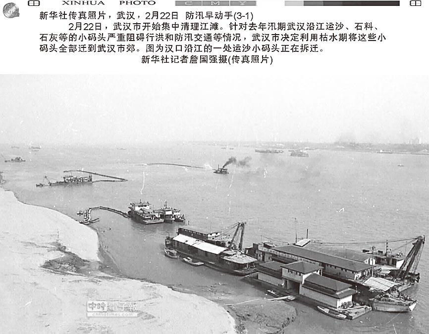 漢口沿江的一處小碼頭。(新華社資料照片)
