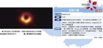 黑洞照惹議 視覺中國開盤跌停