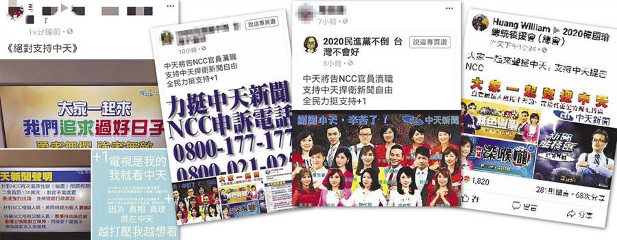 國家通訊傳播委員會(NCC)日前因「文旦事件」,再對中天電視開罰100萬,出手愈重,後座力愈強,反引來更多網友對中天電視表支持。(網友提供)