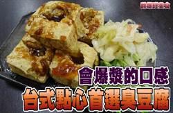 翻爆旺美食》會爆漿的口感 台式點心首選臭豆腐