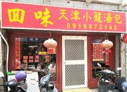 澎湖鍋貼 回味天津小籠湯包店