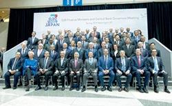 G20:全球經濟下半年回溫