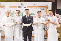 台北新板希爾頓酒店 推美味台灣週