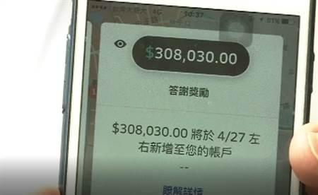 Uber將上市送獎金 台司機驚喜領最高30萬