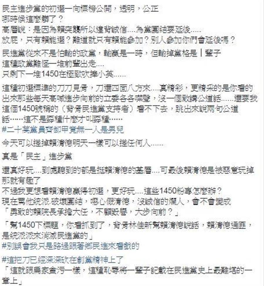 雲林菜農林佳新在臉書上發文。(翻攝林佳新臉書)