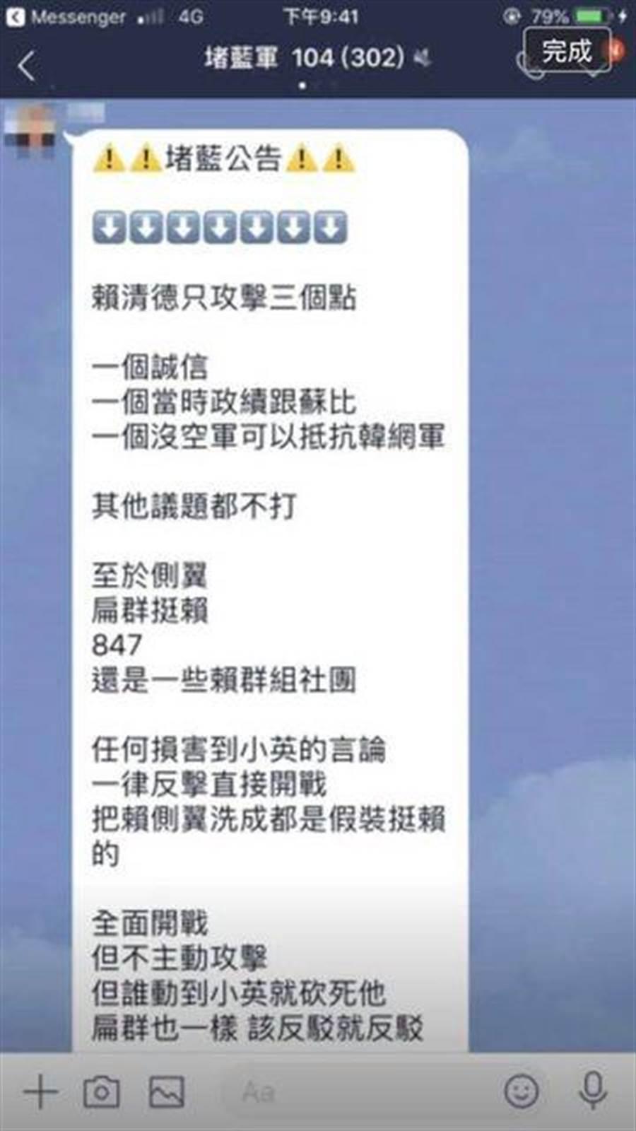 爆卦文中有一張LINE截圖,內容是「堵藍公告:賴清德只攻擊三個點!一個誠信,一個當時政績跟蘇比,一個沒空軍可以抵抗韓網軍。」(PTT)
