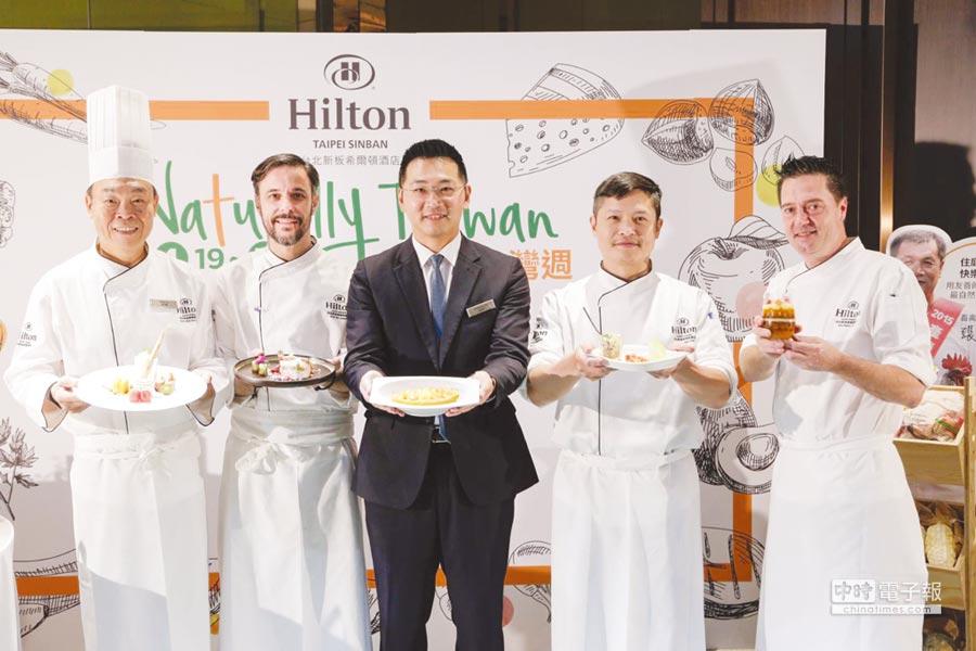 台北新板希爾頓酒店營運總監林元平(左三)與主廚團隊,一同推薦美味台灣週。圖/吳正弘