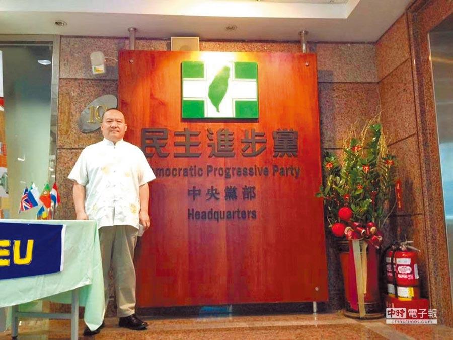 兩年前李毅訪民進黨。(摘自李毅微信號)