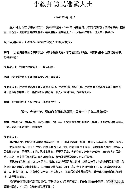 李毅發表於微信,記錄2017年拜訪民進黨人士談話內容(摘自李毅微信號)