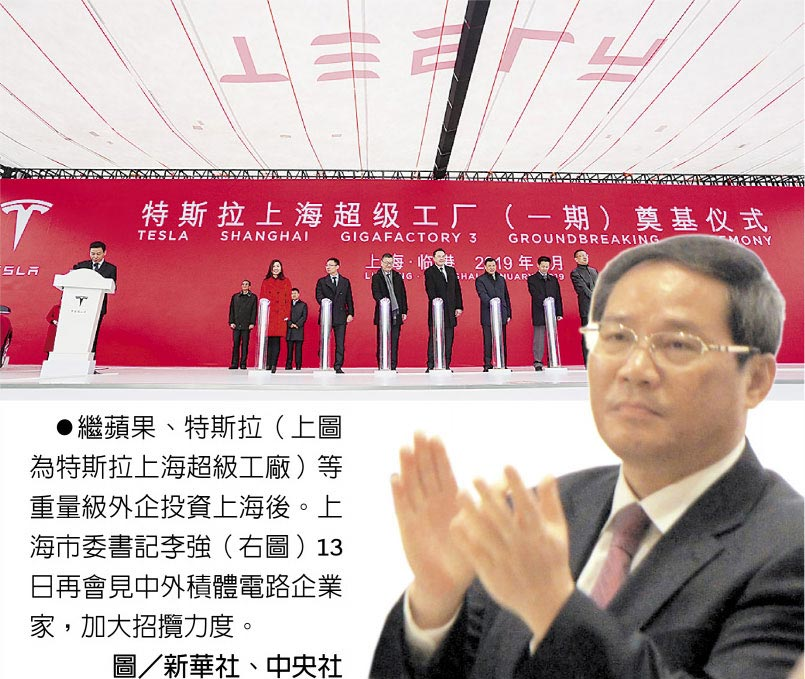 繼蘋果、特斯拉(上圖為特斯拉上海超級工廠)等重量級外企投資上海後。上海市委書記李強(右圖)13日再會見中外積體電路企業家,加大招攬力度。圖/新華社、中央社