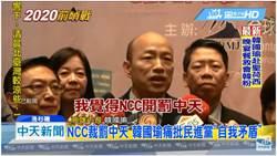 挺中天批NCC 韓國瑜:自我矛盾