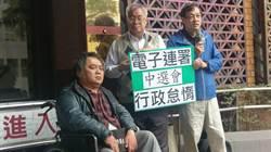 批公投電子連署作業延宕 環團告陳朝建瀆職