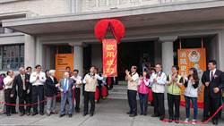 原合同廳舍修復暨台南消防史料館開幕