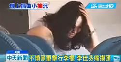 佳芬姊累到頭撞行李櫃 韓國瑜回應了