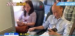 韓國瑜被偷拍!機上猛盯手機甜笑