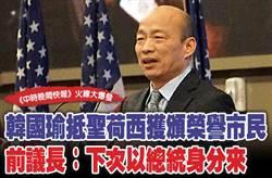 《中時晚間快報》韓國瑜抵聖荷西獲頒榮譽市民前議長:下次以總統身分來