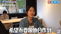 幕後影片曝光...巴鈺曝:最不想搭檔郭彥均